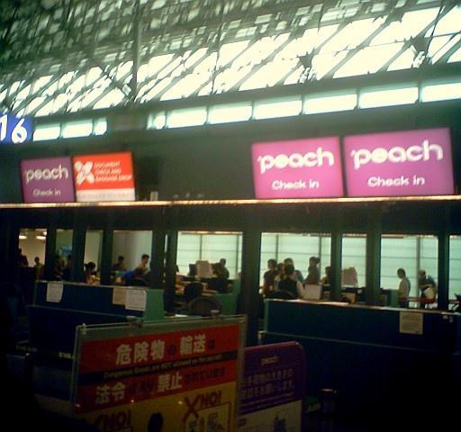 20130620_抵達關西空港 (02).JPG