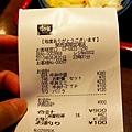 20130620_抵達關西空港 (19).JPG