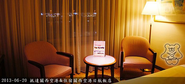20130620_抵達關西空港-(00).jpg