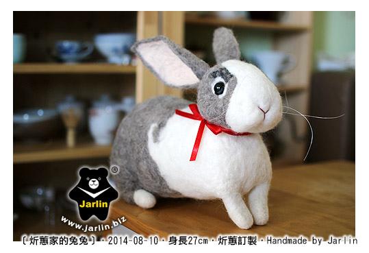 20140829_兔兔羊毛氈Jarlin02
