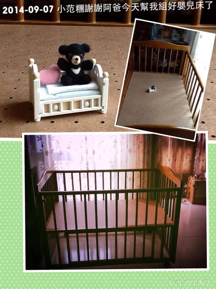 20140907_組好嬰兒床.jpg