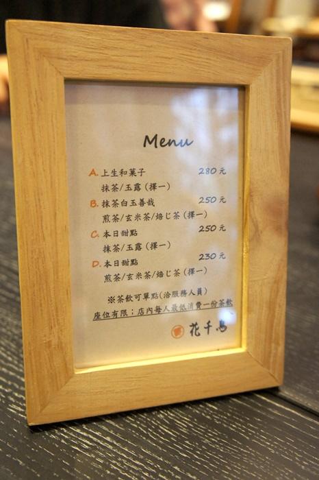 20150110_花千鳥 (2).JPG
