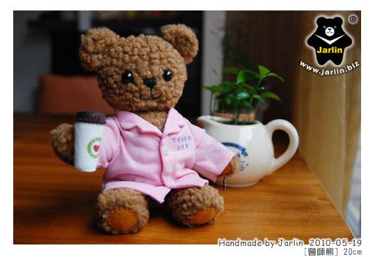 20100519_醫師熊02.jpg