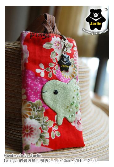 20101224_曼波魚手機袋02.jpg