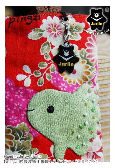 20101224_曼波魚手機袋03.jpg