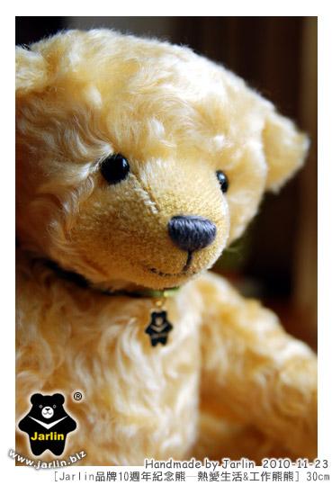 101123_Jarlin品牌10週年熊03.jpg