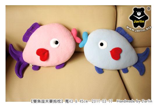 20110317_雙魚座夫妻抱枕01.jpg