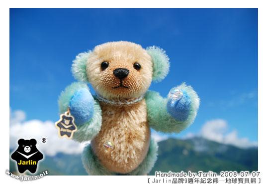 20090925_地球寶貝熊01.jpg (照片上的文字註解日期寫錯啦><)