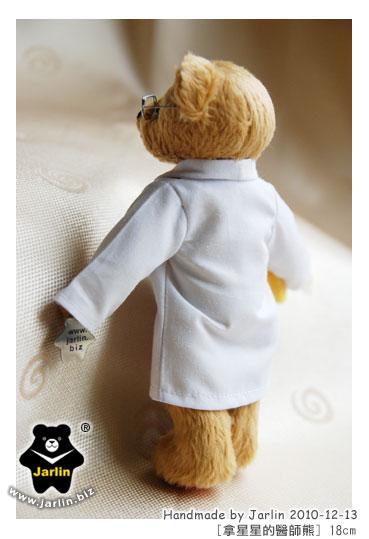 20101213_拿星星的醫師熊03.jpg
