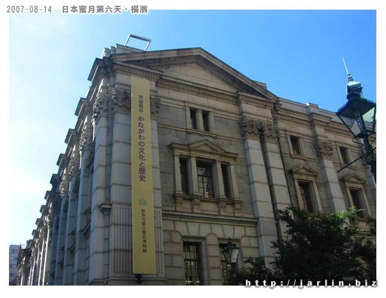 神奈川歷史博物館