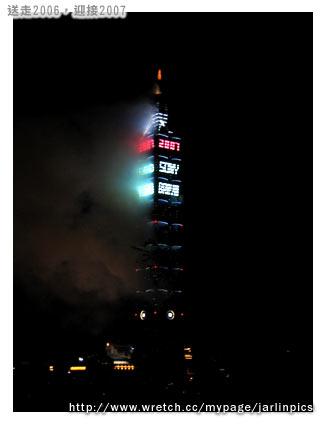 2007年,新年快樂!