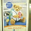 地鐵月台的廣告