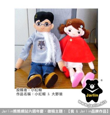 《Jarlin網站六週年慶》_投稿者:小紅帽
