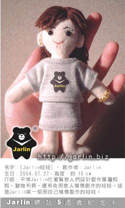 Jalrin網站五週歲套卡_1