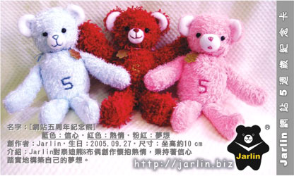 Jalrin網站五週歲套卡_4