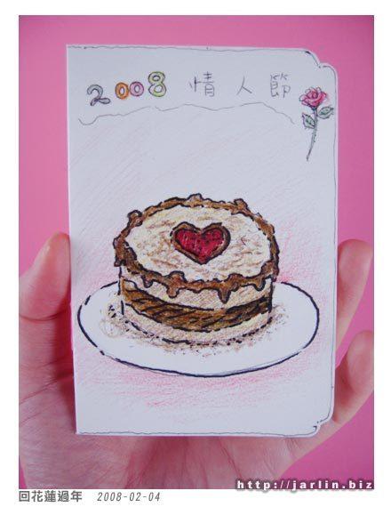 把我做的蛋糕畫在卡片上