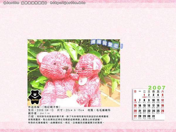 5月_ 母親節-親子熊