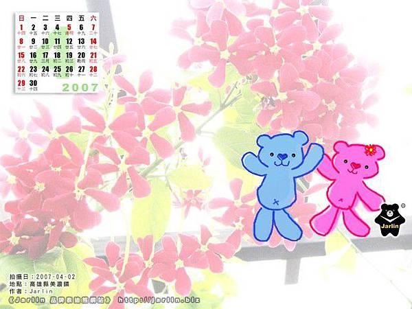 4 月_ 蜜月小熊