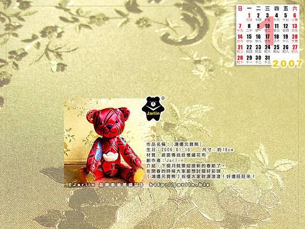 1 月_ 鴻運元寶熊