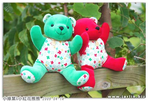 20090402_2009春天熊_小紅花 & 小葉子
