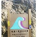 可愛的警示牌,叫大家地震來時要注意海嘯