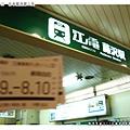 買了江之電一日券580元