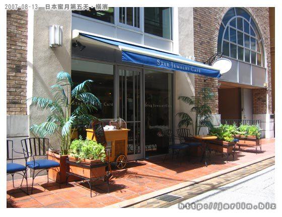 珠寶店開的咖啡館