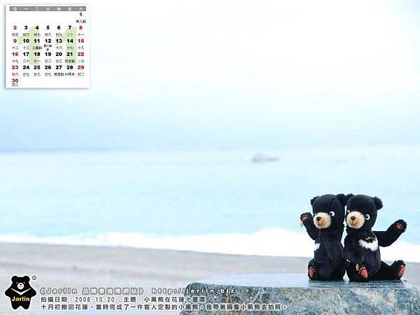 11月_小黑熊在花蓮