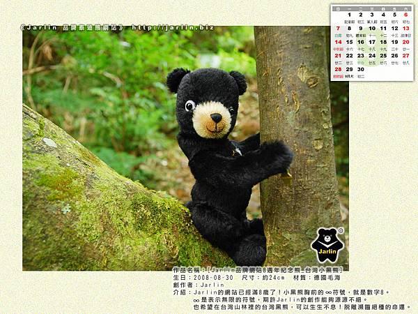 9月_Jarlin品牌網站8歲紀念熊_ 4