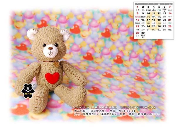 6月_可可愛心熊