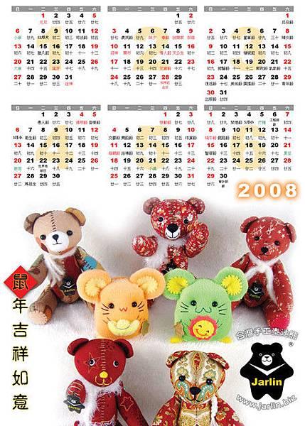 2008年曆_1-6月份
