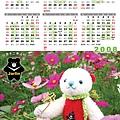 2008年曆_7-12月份