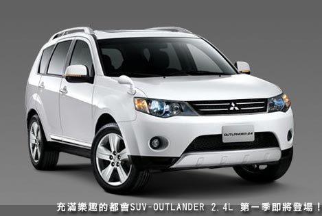 Jarlin老公做的車型:OUTLANDER即將開賣!