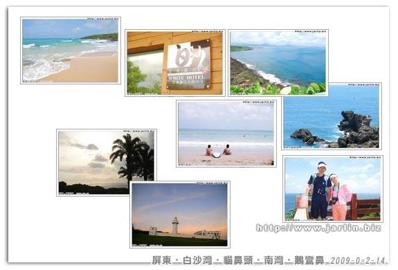 2008-08-12_白沙灣、貓鼻頭、後璧湖、南灣、鵝鸞鼻