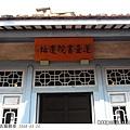 蓬壺書院遺跡