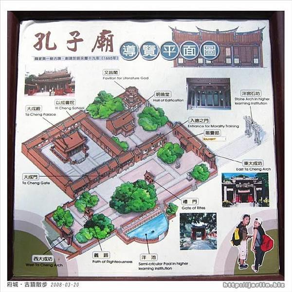 孔廟平面圖
