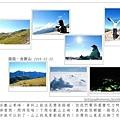 2009-02-25_南投‧合歡山
