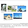 2009-02-14_花蓮‧前往合歡山看鹿林彗星