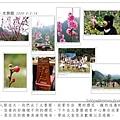 2009-02-14_花蓮‧太魯閣布洛灣櫻花&音樂會