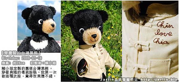 20090118_穿唐裝的台灣黑熊
