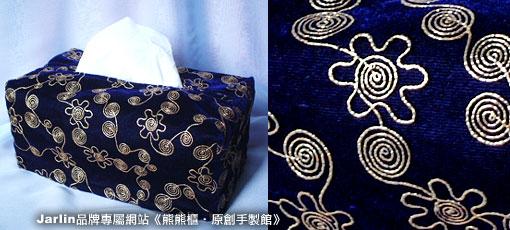20031222_花團錦簇面紙盒套_藍