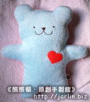 20040105_愛的抱抱熊_粉藍