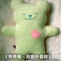 20040105_愛的抱抱熊_粉綠
