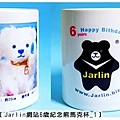20060825_Jarlin品牌6歲紀念熊馬克杯