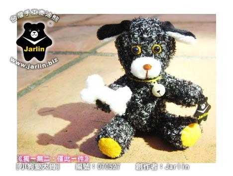 20070527_小狗愛大骨