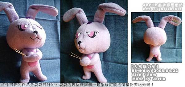 20050422_大食暴力兔