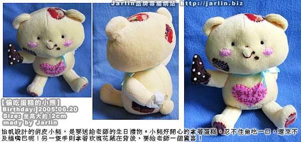 20050620_偷吃蛋糕的小熊