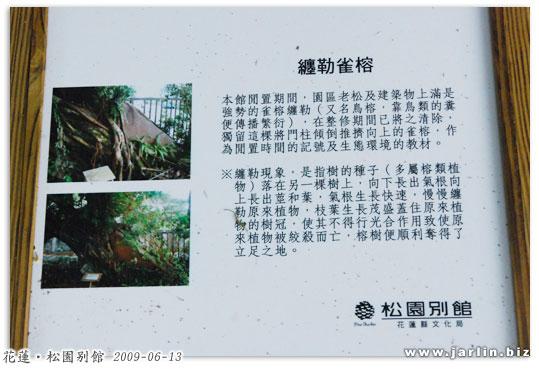 090613_松園別館 (57).jpg