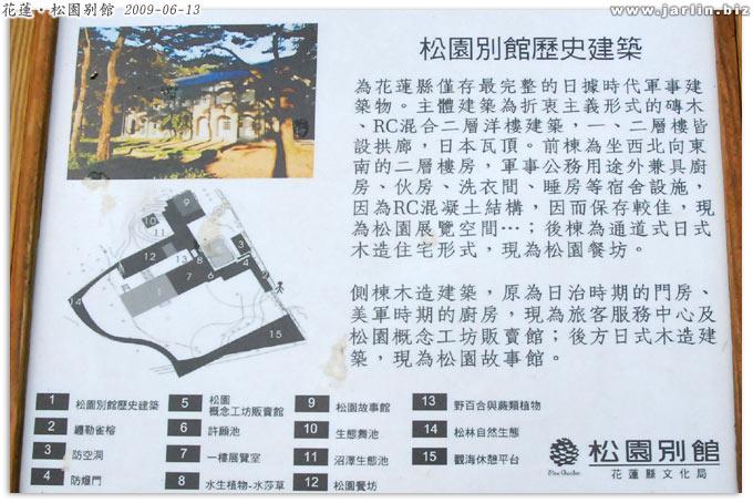 090613_松園別館 (4).jpg
