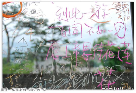 090613_松園別館 (44).jpg